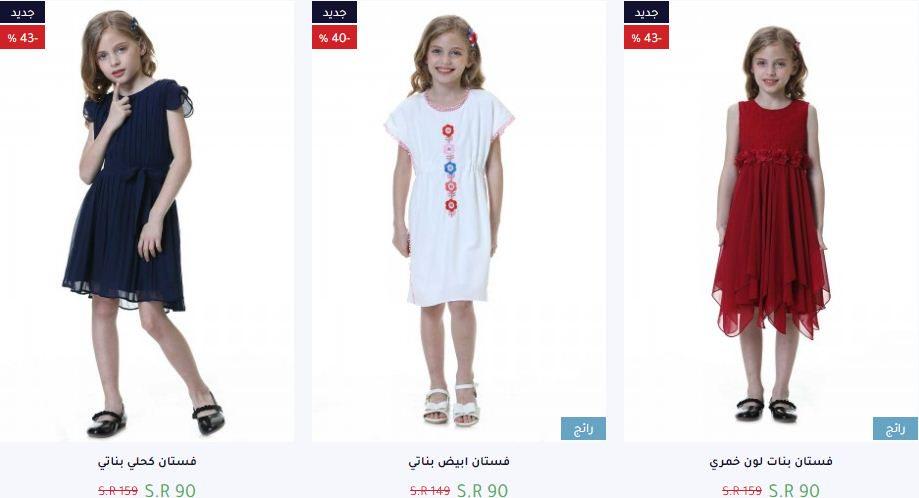 خصومات اليوم الوطني السعودي في Rivers World بنات
